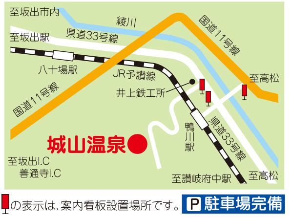 城山温泉までのアクセスマップ