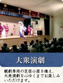 大衆演劇について