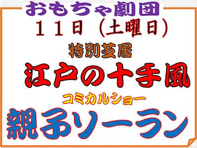 おもちゃ劇団11日特別公演無題