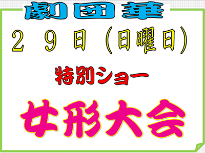 劇団華女形大会 (1)