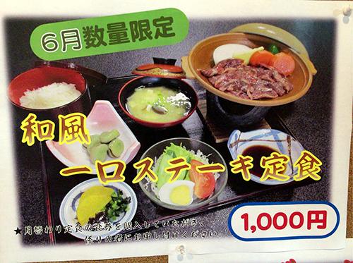 和風 ひとくちステーキ定食