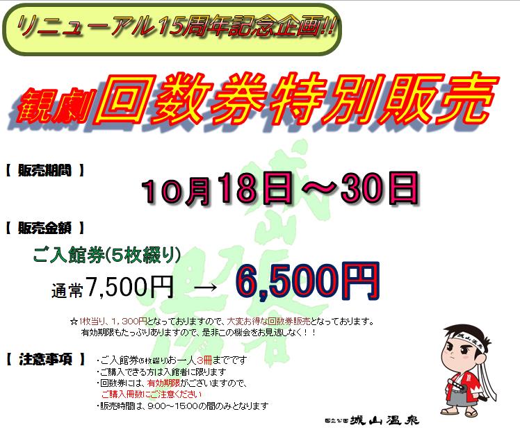 2017年10月に観劇回数券特別販売