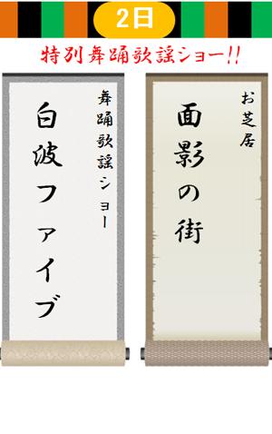 澤村慎太郎劇団 10月の大衆演劇のお知らせ