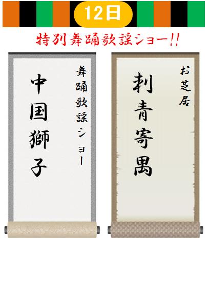 劇団 菊太郎 11月の大衆演劇のお知らせ