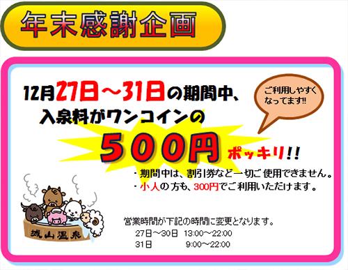 2017年 城山温泉の年末感謝企画【入泉料ワンコイン】