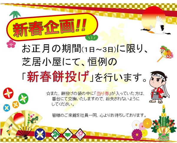 2017年1月1~3日★新春餅投げを行います