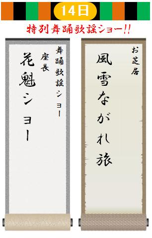 城山温泉の大衆演劇 1月のお知らせ(劇団 京弥)