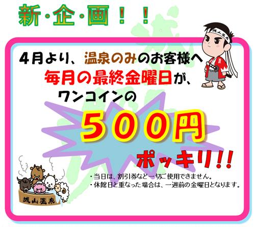 4月からも最終金曜日は温泉のみのサービスデー(500円)も行っております。