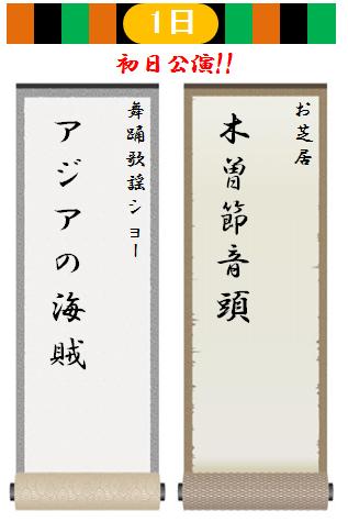 城山温泉の大衆演劇  5月「紀伊国屋 劇団」のお知らせ