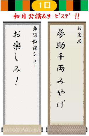 城山温泉の大衆演劇  6月「劇団 華」のお知らせ