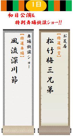 城山温泉の大衆演劇  7月「新川 劇団」のお知らせ