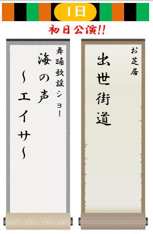 城山温泉の大衆演劇  8月「劇団 都」のお知らせ