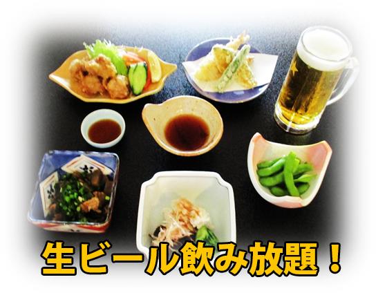 2018年6月~9月は城山温泉で生ビール祭り!!開催中です