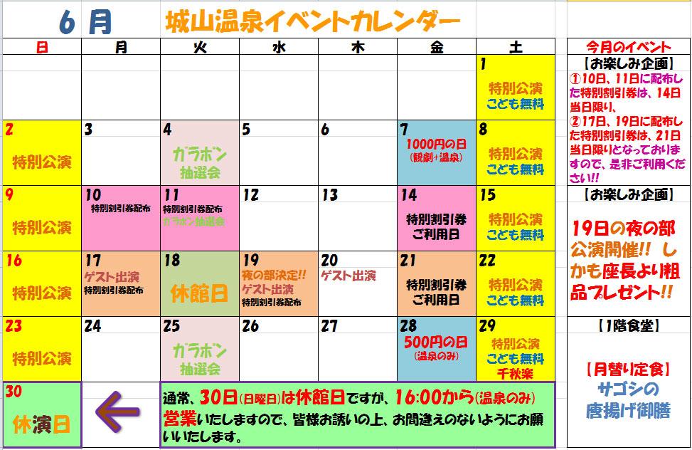 城山温泉 イベントカレンダー2019年6月