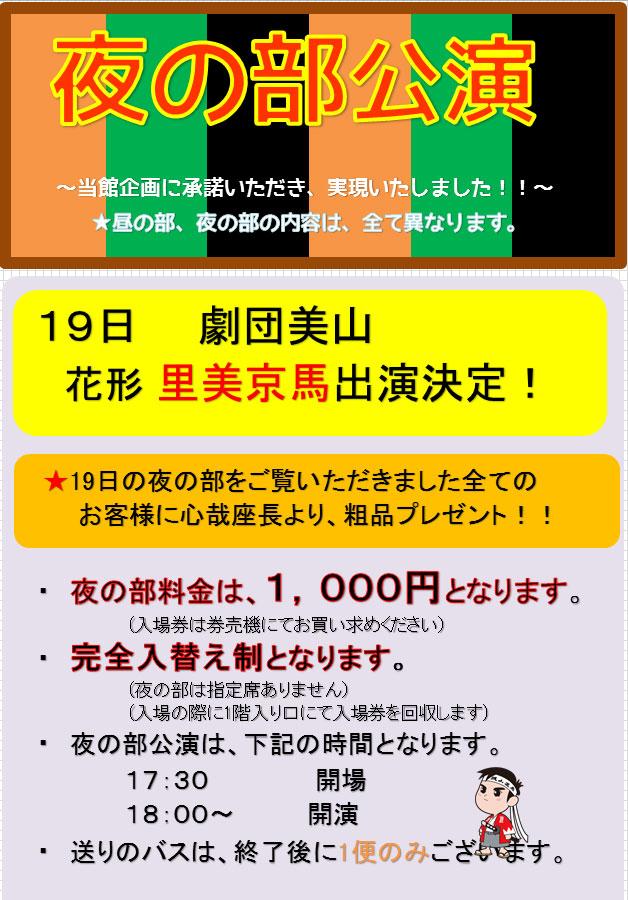 城山温泉の大衆演劇 6月19日は夜の部公演!