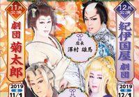 城山温泉 大衆演劇 11月「劇団 菊太郎」 12月「紀伊国屋 劇団」