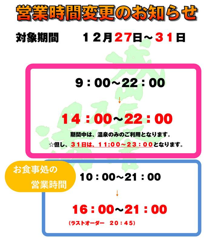 こんにちは、城山温泉です♪  2019年12月27日~31日の期間中は、営業時間が変更となります。 お間違えのないようどうぞよろしくお願いいたします。