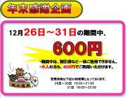 2020年12月26日~31日 年末感謝企画 入館料が大人600円&小人400円!