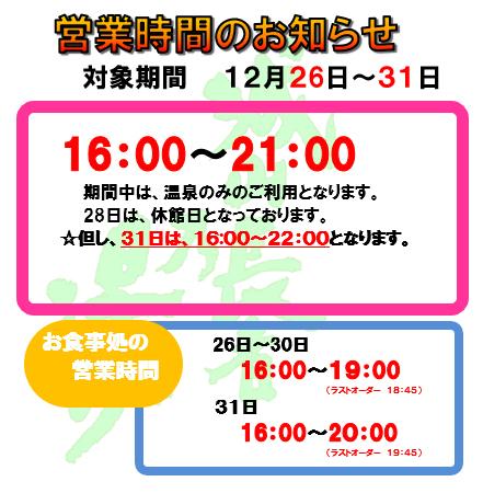 2020年12月26日~31日 営業時間のお知らせ