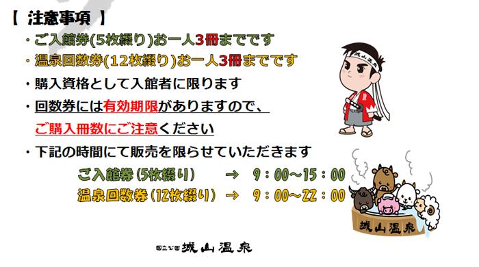 2018年1月にお得な回数券詳細3