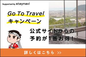 STAYNAVIご予約