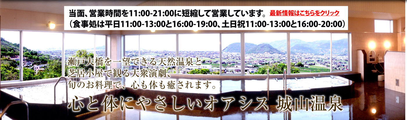 心と体のオアシス 香川県坂出市の城山温泉