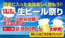 2018年6月~8月は城山温泉で生ビール祭り!!開催中です
